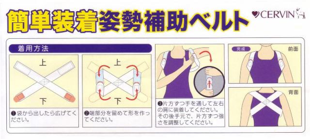 姿勢補助ベルト